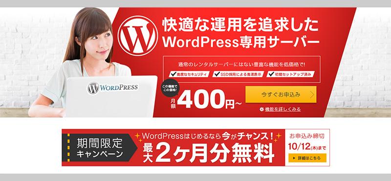 最大2ヶ月分Z.com WPが無料