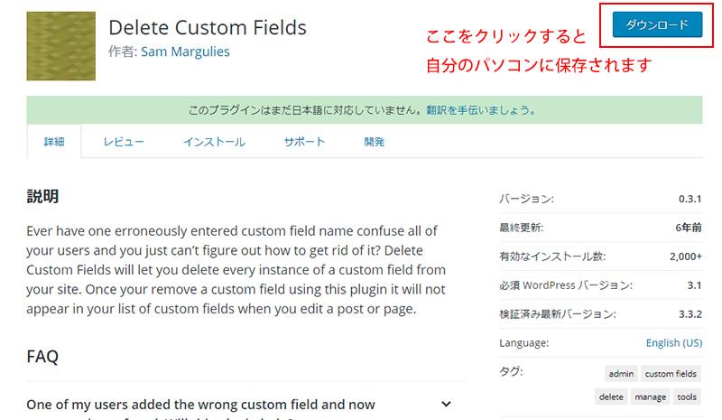 Delete Custom Fields