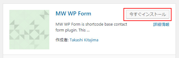 MW WP Form