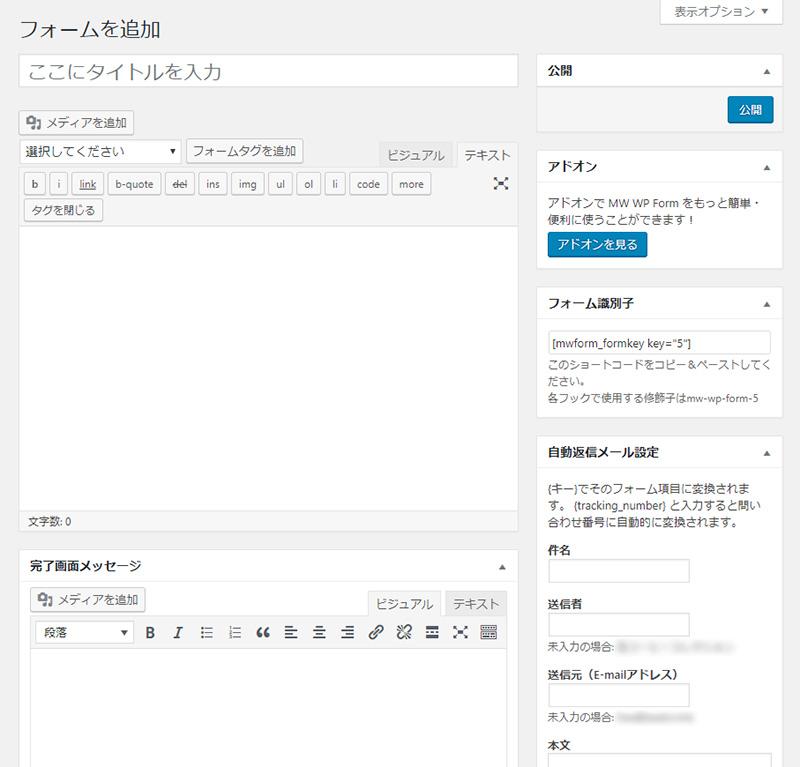 お問い合わせフォーム MW WP Form
