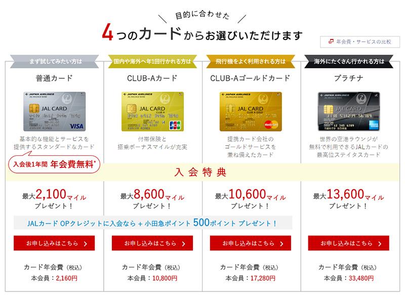航空会社カード
