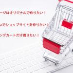 ショッピングカートレンタル