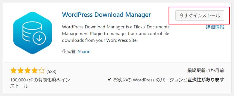 WordPress Download Manager