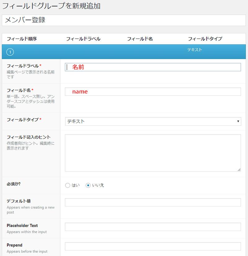 メンバー登録項目