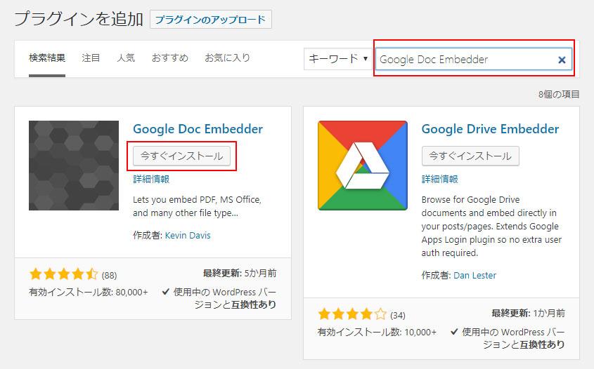 Google Doc Embedderプラグイン