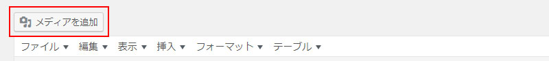 Google Doc Embedder使い方