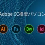 adobe用パソコン