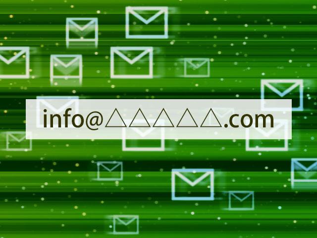 ドメインとメール