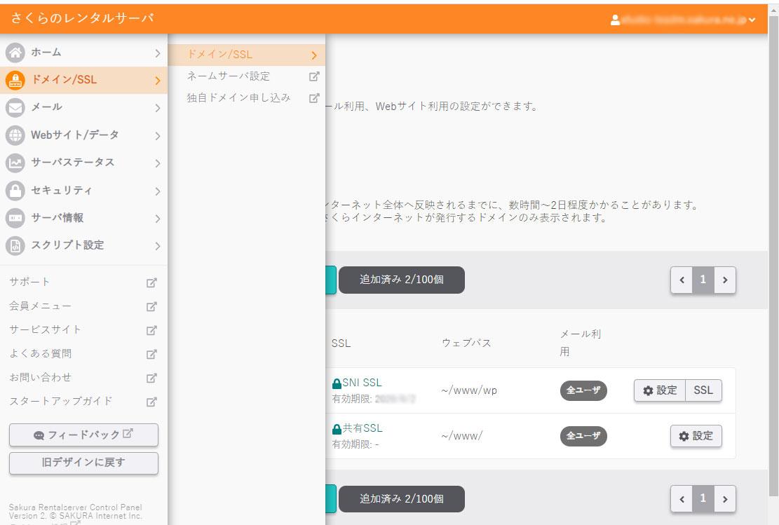 ドメイン/SSL