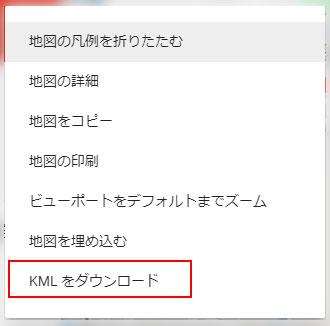 KMLをダウンロード