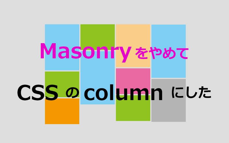 masonry column
