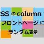 cssのcolumnでフロントページにランダム表示