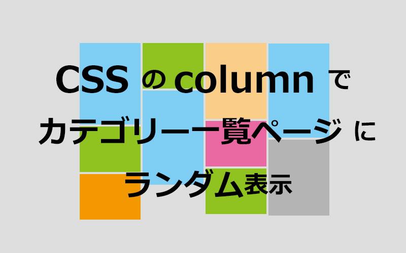 CSSのcolumnでカテゴリー一覧ページにランダム表示