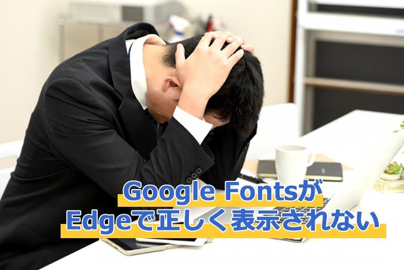 Google FontがEdgeで表示されない